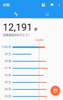 20170730歩数.jpg