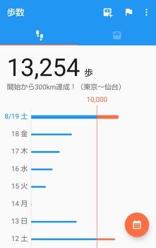 20170819歩数.jpg