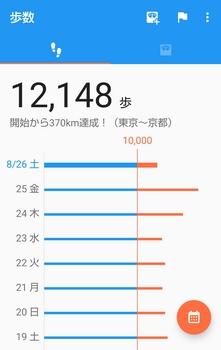 20170826歩数.jpg
