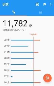 20170923歩数.jpg