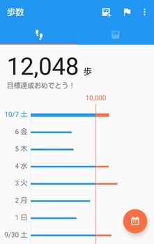 20171007歩数.jpg