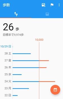 20171029歩数.jpg