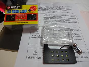 D-SPORT LED_01.JPG