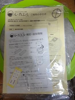 コンポスト02.JPG
