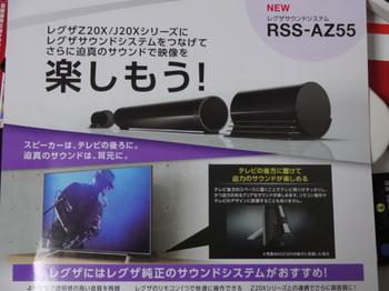 サウンドシステム.JPG