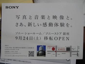 ソニービル移転.JPG