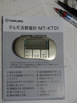 テルモ活動量計MT-KT01.JPG