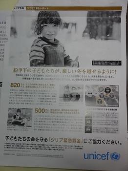 ユニセフ 緊急募金02.JPG