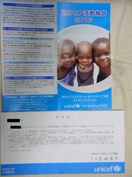 ユニセフ 緊急募金03.JPG