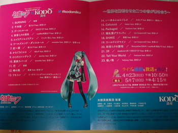 初値ミク・ライブプログラム1.JPG