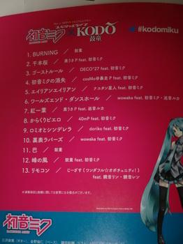 初値ミク・ライブプログラム2.JPG