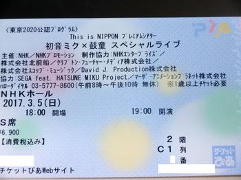 初音ミク×鼓童ライブ01.jpg