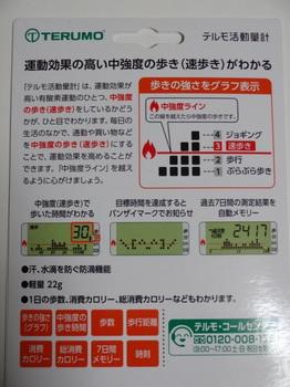 活動量計MT-KT01機能.JPG