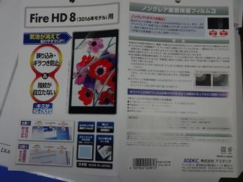 Fire HD 8_10.JPG