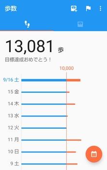 20170916歩数.jpg