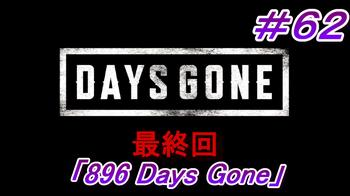 DAYS GONE#62.jpg