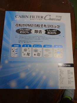 エアコン用エアフィルター01.JPG
